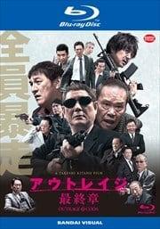 【Blu-ray】アウトレイジ 最終章