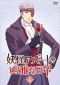 妖怪アパートの幽雅な日常 Vol.6