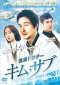 浪漫ドクター キム・サブ Vol.3