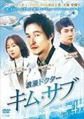 浪漫ドクター キム・サブ Vol.4