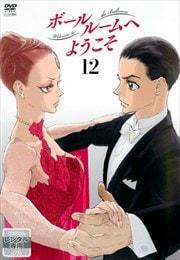 TVアニメ「ボールルームへようこそ」 第12巻
