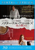 【Blu-ray】ノクターナル・アニマルズ/夜の獣たち