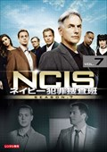 NCIS ネイビー犯罪捜査班 シーズン7 Vol.1