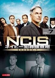 NCIS ネイビー犯罪捜査班 シーズン7 Vol.7