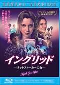 【Blu-ray】イングリッド -ネットストーカーの女-