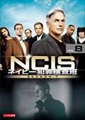 NCIS ネイビー犯罪捜査班 シーズン7 Vol.8