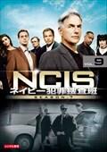 NCIS ネイビー犯罪捜査班 シーズン7 Vol.9