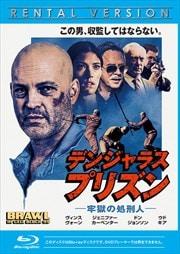 【Blu-ray】デンジャラス・プリズン -牢獄の処刑人-