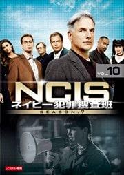 NCIS ネイビー犯罪捜査班 シーズン7 Vol.10