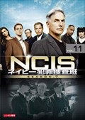 NCIS ネイビー犯罪捜査班 シーズン7 Vol.5