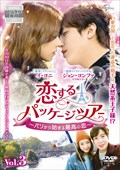 恋するパッケージツアー 〜パリから始まる最高の恋〜 Vol.3
