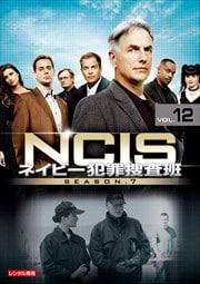 NCIS ネイビー犯罪捜査班 シーズン7 Vol.12
