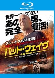 【Blu-ray】バッド・ウェイヴ