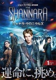 シャナラ・クロニクルズ <セカンド・シーズン> Vol.1