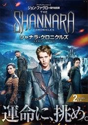 シャナラ・クロニクルズ <セカンド・シーズン> Vol.2