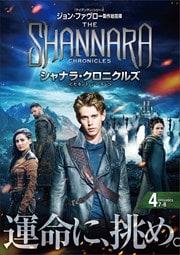 シャナラ・クロニクルズ <セカンド・シーズン> Vol.4