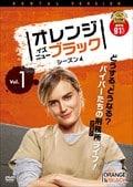 オレンジ・イズ・ニュー・ブラック シーズン4 Vol.1