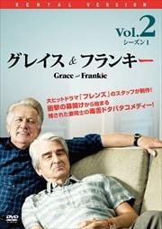 グレイス&フランキー シーズン1 Vol.2