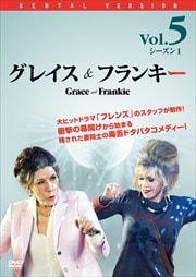 グレイス&フランキー シーズン1 Vol.5