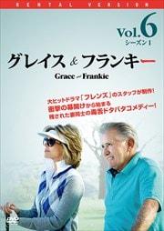 グレイス&フランキー シーズン1 Vol.6
