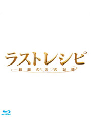 【Blu-ray】ラストレシピ 〜麒麟の舌の記憶〜