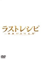 ラストレシピ ~麒麟の舌の記憶~
