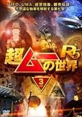 超ムーの世界R5 vol.3
