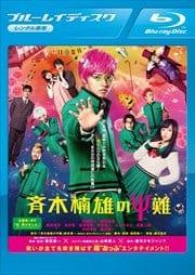 【Blu-ray】斉木楠雄のΨ難