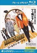 【Blu-ray】キングスマン:ゴールデン・サークル