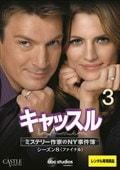 キャッスル/ミステリー作家のNY事件簿 シーズン8<ファイナル> Vol.3