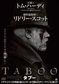 TABOO タブー Vol.4