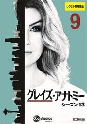 グレイズ・アナトミー シーズン13 Vol.9