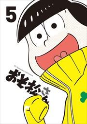 おそ松さん第2期 R-5