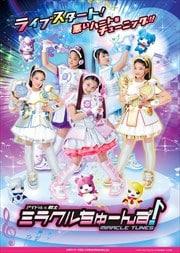 アイドル×戦士 ミラクルちゅーんず! vol.8