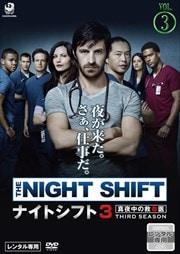 ナイトシフト3 真夜中の救命医 Vol.3