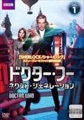 ドクター・フー ネクスト・ジェネレーション Vol.1