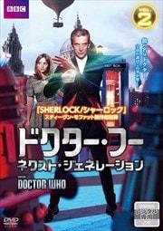 ドクター・フー ネクスト・ジェネレーション Vol.2