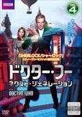 ドクター・フー ネクスト・ジェネレーション Vol.4