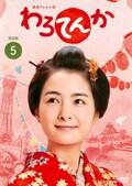 連続テレビ小説 わろてんか 完全版 5