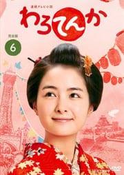 連続テレビ小説 わろてんか 完全版 6