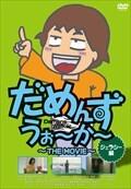 だめんずうぉ〜か〜 THE MOVIE ジェラシー編