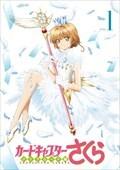 カードキャプターさくら クリアカード編 Vol.1