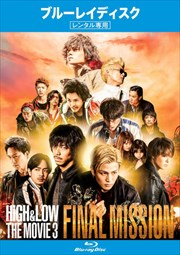 【Blu-ray】HiGH&LOW THE MOVIE 3/FINAL MISSION