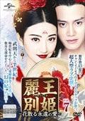 麗王別姫〜花散る永遠の愛〜 Vol.7