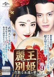 麗王別姫〜花散る永遠の愛〜 Vol.9