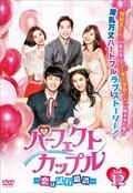 パーフェクトカップル〜恋は試行錯誤〜 Vol.12