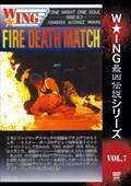 W★ING最凶伝説シリーズvol.7 FIRE DEATH MATCH ONE NIGHT ONE SOUL 1992.8.2 船橋オートレース駐車場