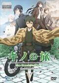 キノの旅 the Animated Series 第5巻