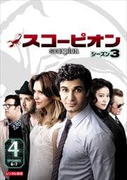 SCORPION/スコーピオン シーズン3 Vol.4