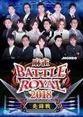 麻雀BATTLE ROYAL 2018 先鋒戦